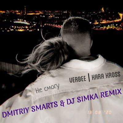 Verbee, Kara Kross - Не смогу (Dmitriy Smarts & Dj Simka Remix) [2020]