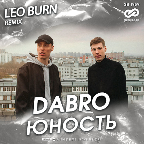 Dabro - Юность (Leo Burn Remix) [2020]