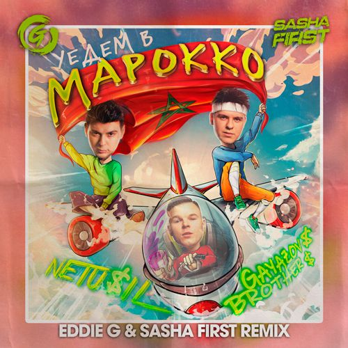 Netusil & Gayazovs Brothers - Уедем в Марокко (Eddie G & Sasha First Remix) [2020]