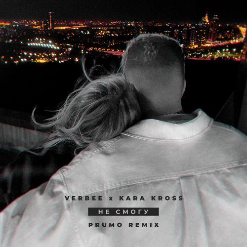 Verbee, Kara Kross - Не смогу (Prumo Remix) [2020]