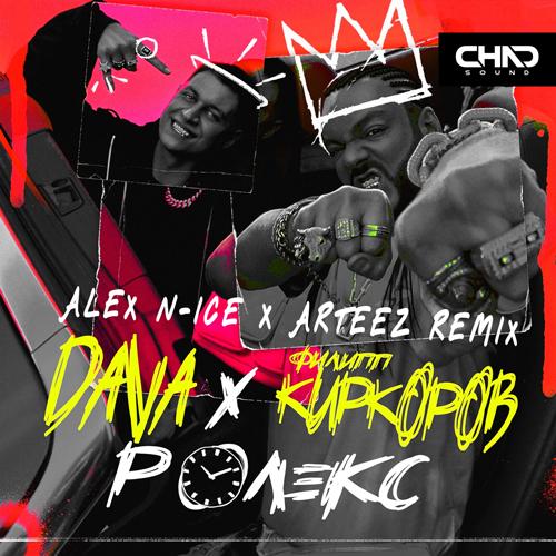 Dava feat. Филипп Киркоров - Ролекс (Alex N-Ice & Arteez Remix) [2020]