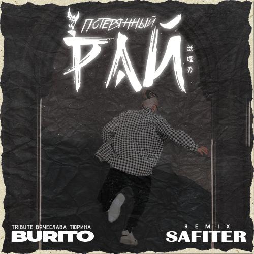 Burito - Потерянный рай (Safiter Remix) [2020]