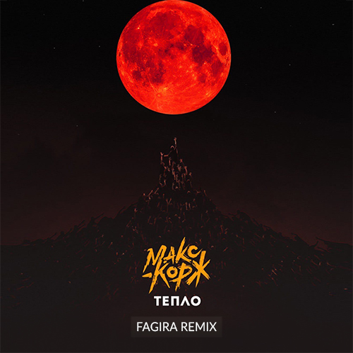 Макс Корж - Тепло (Fagira Remix) [2020]