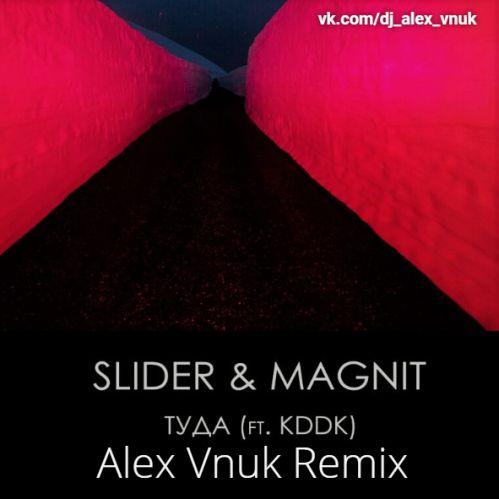 Slider  Magnit feat. Kddk - Туда (Alex Vnuk Remix) [2020]