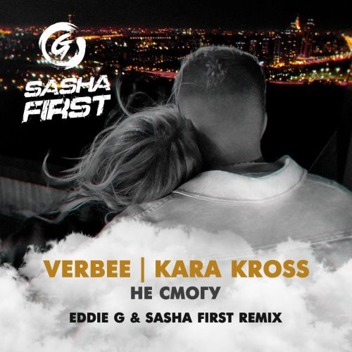 Verbee, Kara Kross - Не смогу (Eddie G & Sasha First Remix) [2020]
