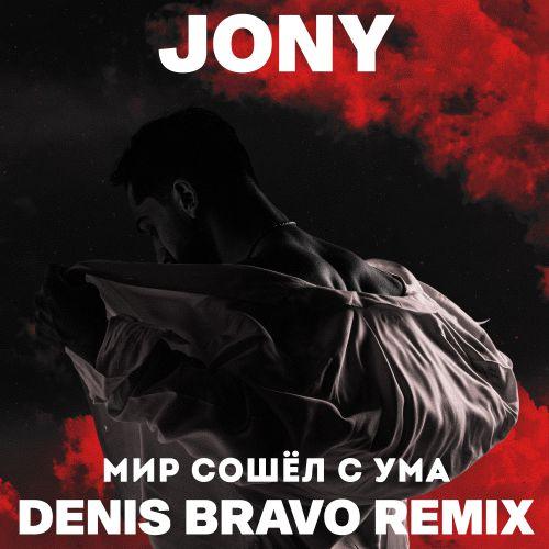 JONY - Мир сошёл с ума (Denis Bravo Remix).mp3