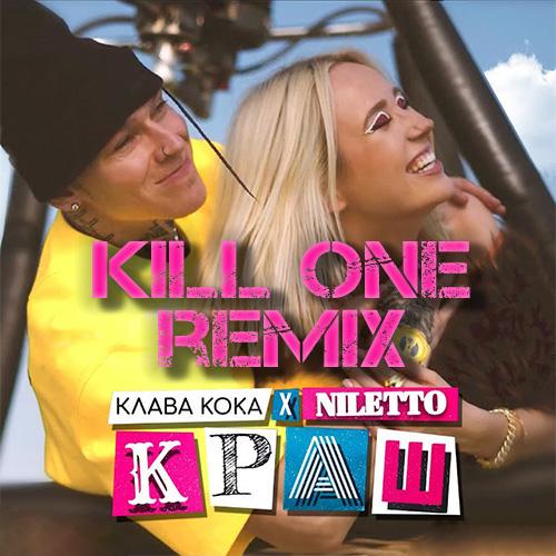 Клава Кока, Niletto - Краш (Kill One Remix) [2020]