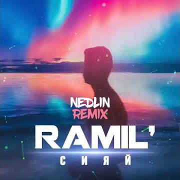 Ramil' - Сияй (Nedlin Remix) [2020]