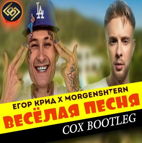 Егор Крид & Morgenstern x Ps Project x Arteez - Веселая песня (Cox Bootleg) [2020]