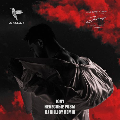 Jony - Небесные розы (Dj Killjoy Remix) [2020]
