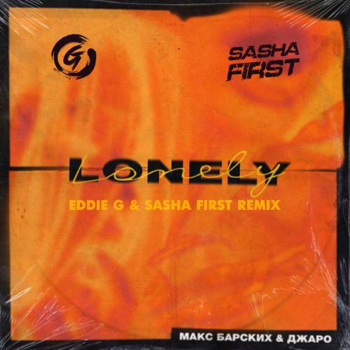 Макс Барских & Джаро - Lonely (Eddie G & Sasha First Remix) [2020]