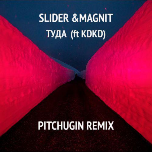 Slider & Magnit - Туда (feat. Kddk) (Pitchugin Remix) [2020]