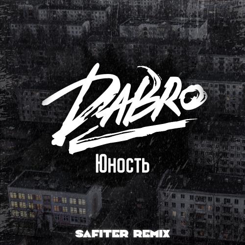 Dabro - Юность (Safiter Remix) [2020]