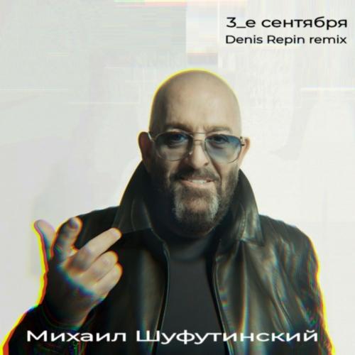 Михаил Шуфутинский - 3 сентября (Denis Repin Remix) [2020]