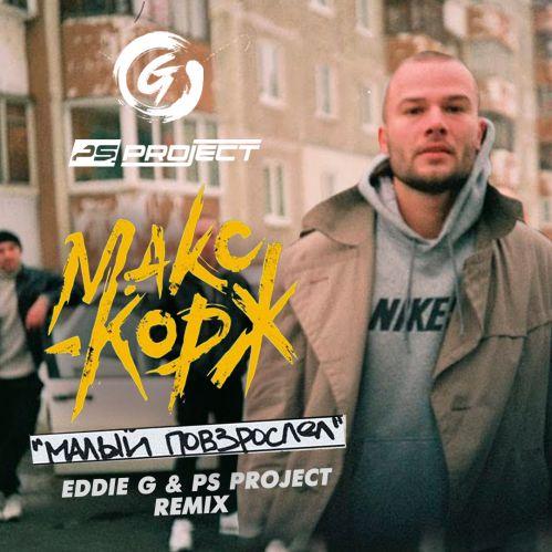Макс Корж - Малый повзрослел (Eddie G & PS Project Remix) [2020]
