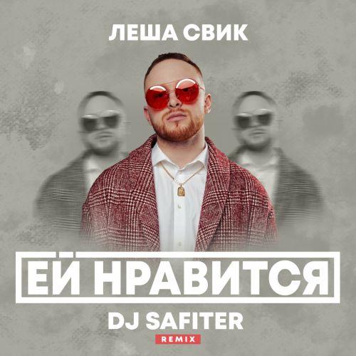 Леша Свик - Ей нравится (Safiter Remix) [2020]