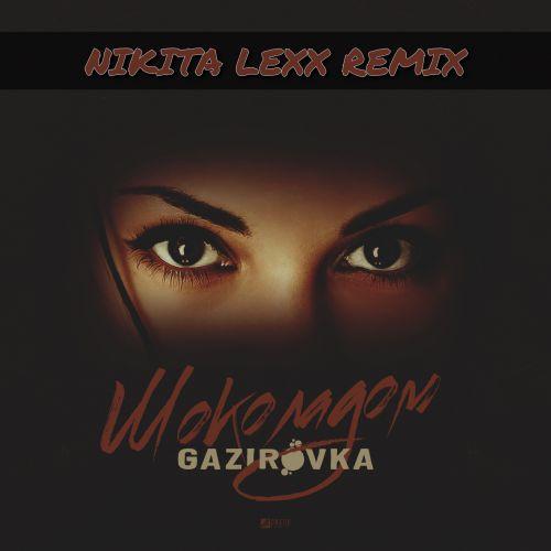 Gazirovka - Шоколадом (Nikita Lexx Remix) [2020]