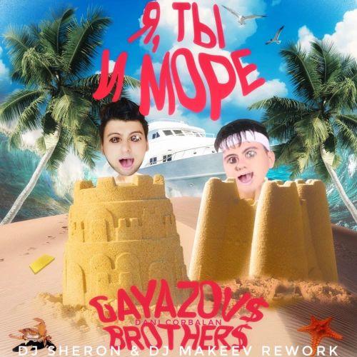 Gayazov$ Brother$ & Dani Corbalan - Я, ты и море (DJ Sheron & DJ Makeev Rework) [2020]