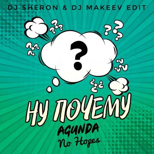 Agunda & No Hopes - Ну почему (DJ Sheron & DJ Makeev Edit) [2020]