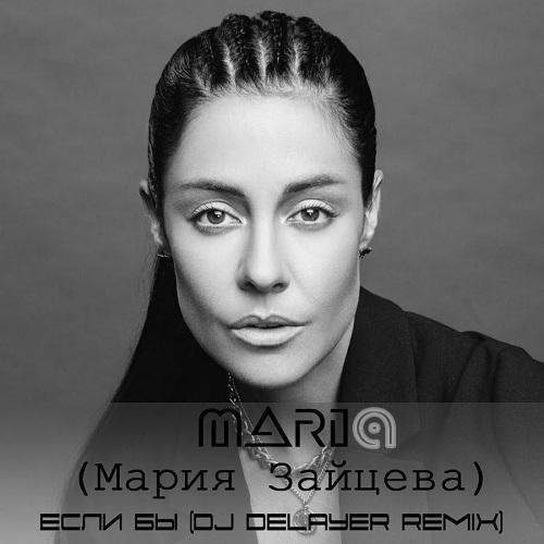 Maria (Мария Зайцева) - Если бы (Dj Delayer Remix) [2020]