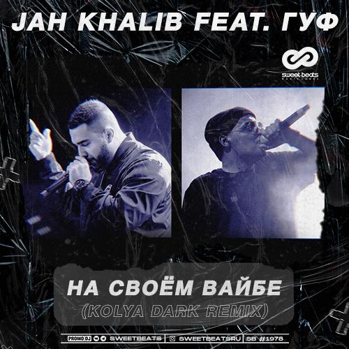 Jah Khalib feat. Гуф - На своём вайбе (Kolya Dark Remix) [2020]