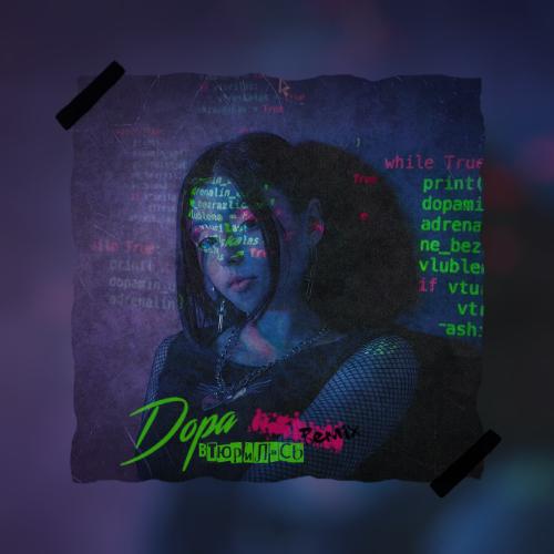Дора - Втюрилась (Astah Remix) [2020]