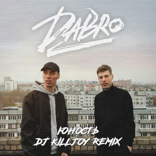 Dabro - Юность (Dj Killjoy Remix) [2020]