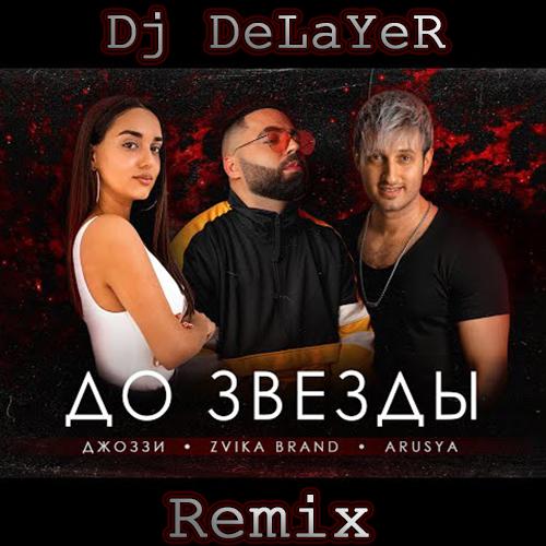 Джоззи feat. Zvika Brand & Arusya - До звезды (Dj Delayer Remix) [2020]