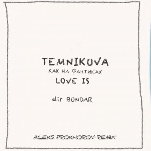 Елена Темникова - Как на фантиках Love Is (Alex Prokhorov Remix) [2020]