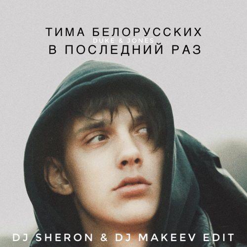Тима Белорусских & Duke & Jones - В последний раз (DJ Sheron & DJ Makeev Edit) [2020]
