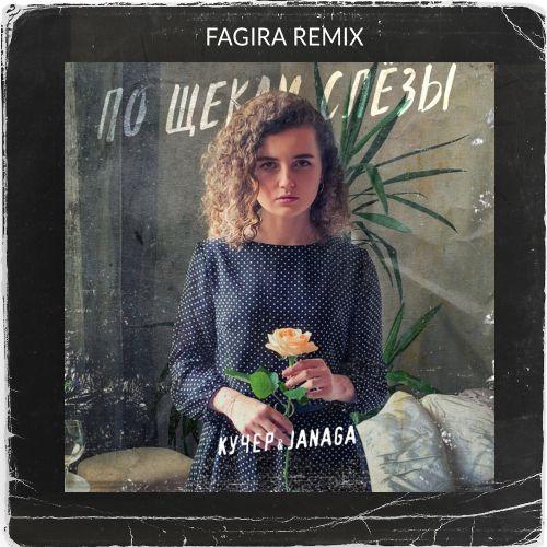 Кучер, Janaga - По щекам слёзы (Fagira Remix) [2020]