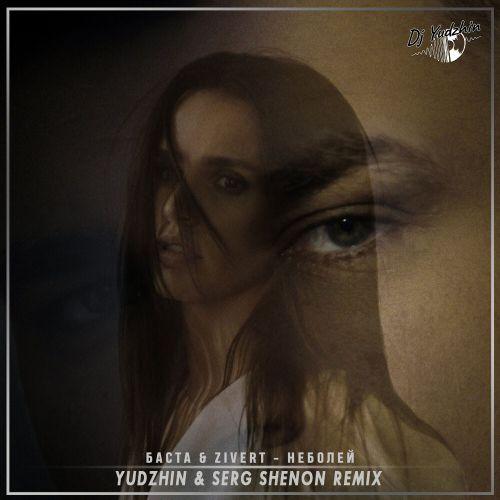 Баста & Zivert - Неболей (Yudzhin & Serg Shenon Remix) [2020]