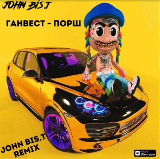 Ганвест - Порш (John Bis.T Remix) [2020]