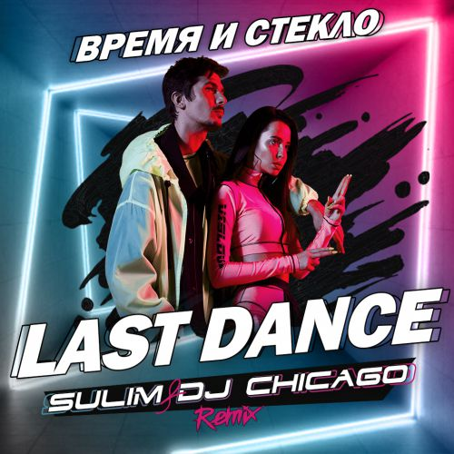 Время и Стекло - Last Dance (Sulim & Dj Chicago Remix) [2020]
