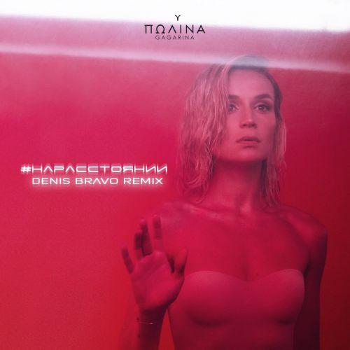 Полина Гагарина - На расстоянии (Denis Bravo Remix) [2020]