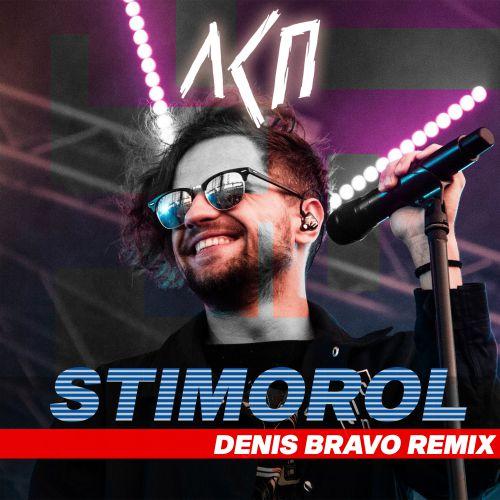 Лсп - Стиморол (Denis Bravo Remix) [2020]