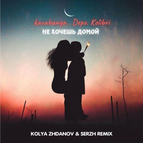 Kavabanga Depo Kolibri - Не хочешь домой (Kolya Zhdanov & Serzh Remix) [2020]