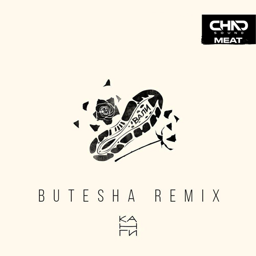 Канги - Вали (Butesha Remix) [2020]