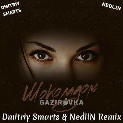 Gazirovka - Шоколадом (Dmitriy Smarts & Nedlin Remix) [2020]