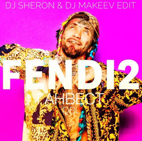 Ганвест & Dbl - Fendi2 (DJ Sheron & DJ Makeev Edit) [2020]