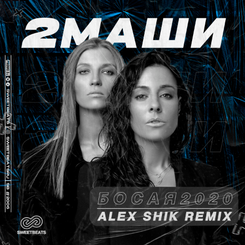#2Маши - Босая (Alex Shik Remix) [2020]