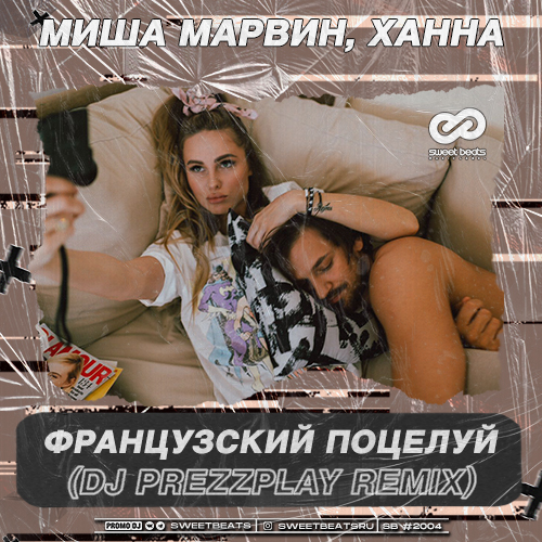 Миша Марвин & Ханна - Французский поцелуй (DJ Prezzplay Remix).mp3