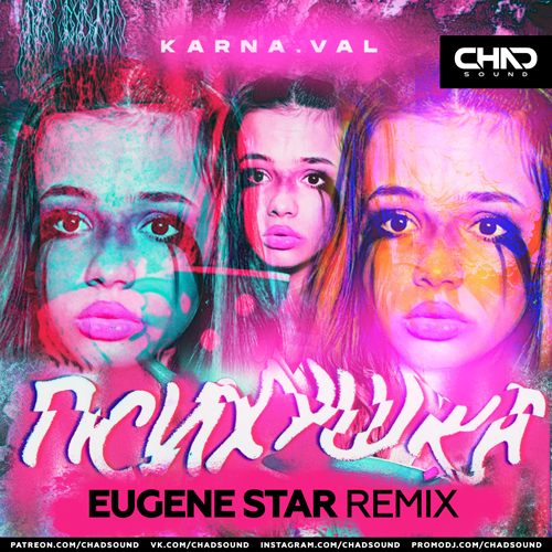 Karna.Val - Психушка (Eugene Star Remix) [2020]
