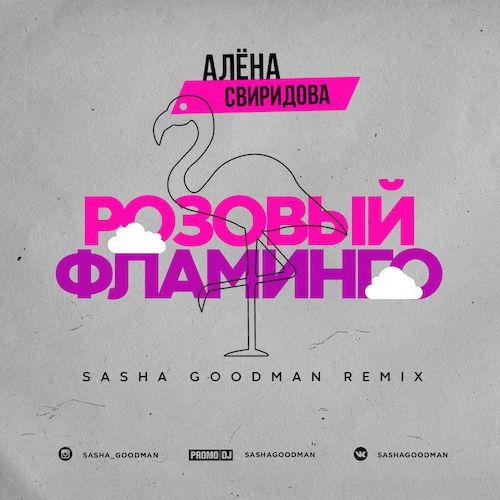 Алёна Свиридова - Розовый фламинго (Sasha Goodman Remix) [2020]