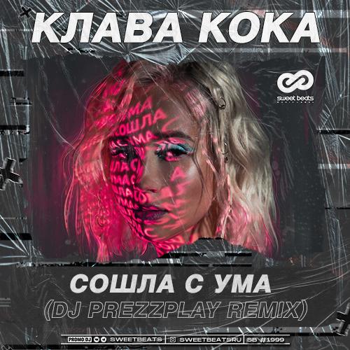 Клава Кока - Сошла с ума (Dj Prezzplay Remix) [2020]