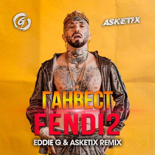 Ганвест - Fendi2 (Eddie G & Asketix Remix) [2020]