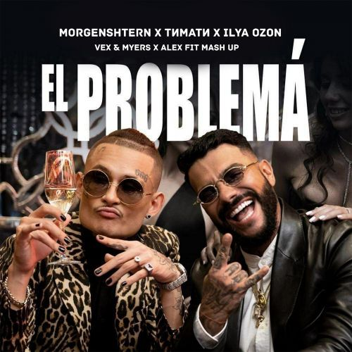 Morgenshtern x Тимати x Ilya Ozon - El Problema (Vex & Myers x Alex Fit Mash Up) [2020]