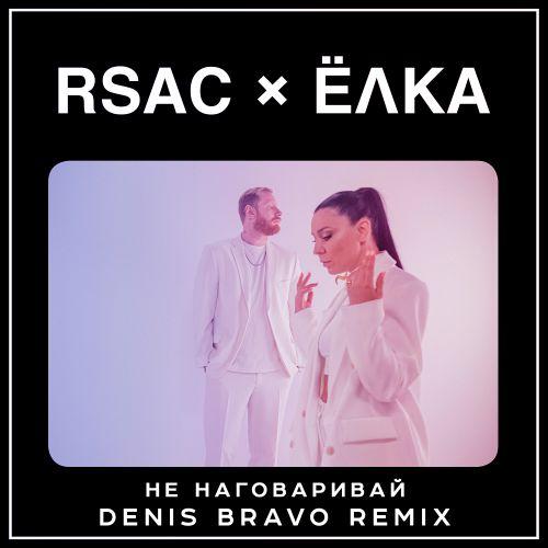 Rsac & Ёлка - Не наговаривай (Denis Bravo Remix) [2020]