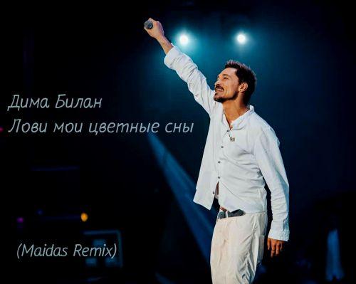 Дима Билан - Лови мои цветные сны (Maidas Remix) [2020]