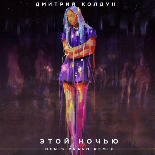 Дмитрий Колдун - Этой ночью (Denis Bravo Remix) [2020]